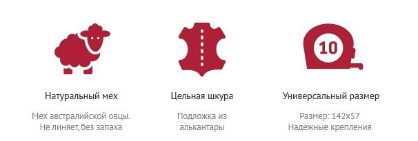 https://auto-mag.msk.ru/images/upload/Натуральный%20мех%20овцы.jpg