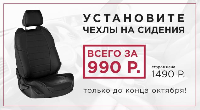 Установка чехлов на сидения