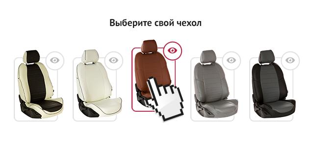 Автомаг чехлы на сидения