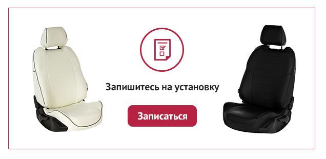 Записаться на установку чехлов на сидения